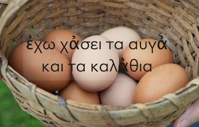11-interestin-idioms-b4-Greek.jpg