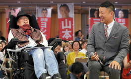 Article: Japan Elects 2 Politicians With Disabilities in 'Unprecedented' Progress for Rights